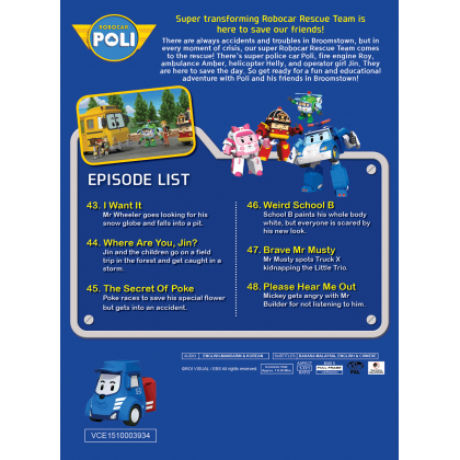 Robocar Poli DVD No. 08 Looking Out for Each Other